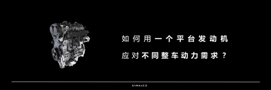赵福成:三缸未必不如四缸 领克明年推高压混动系统