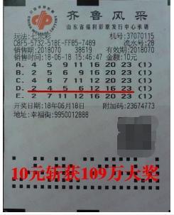 10元5注号码坚持几期 潍坊女彩民获109万头奖