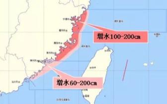 """平潭部署防御台风""""玛莉亚"""" 9日启动Ⅳ级应急响应"""