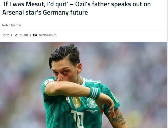 父亲:如果我是厄齐尔,我会直接退出国家队
