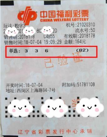 大连彩民82倍投注揽3D游戏85280元 中奖彩票曝光!