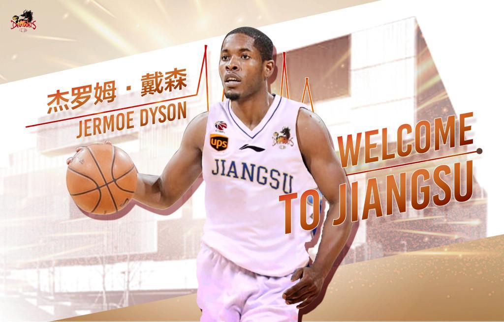 官宣:杰罗姆-戴森正式加盟江苏 欧洲MVP来华征战