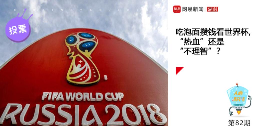 95后吃1年泡面攒2万看世界杯,热血还是莽撞?
