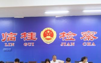 桂林临桂区:一份检察建议追缴易地建设费110余万元
