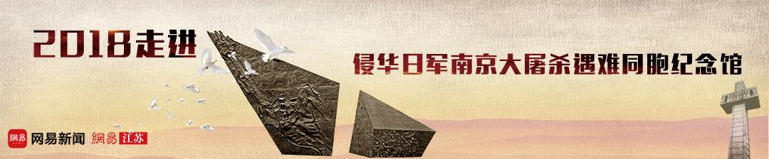 2018走进侵华日军南京大屠杀遇难同胞纪念馆