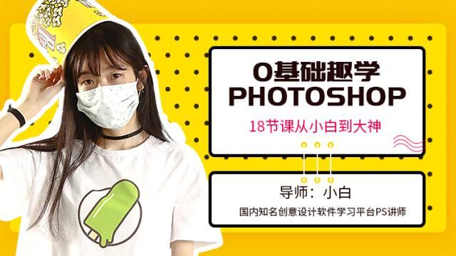 【S101】零基础学photoshop 18节课从小白到大神 PS基础视频教程