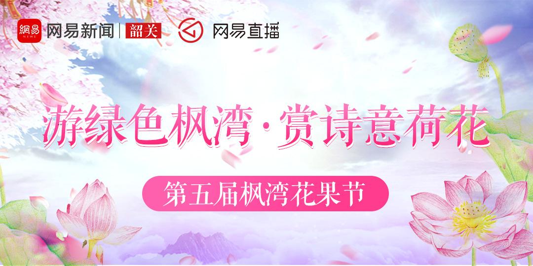 游绿色枫湾赏诗意荷花—第五届枫湾花果节