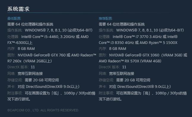 《怪物猎人:世界》上架Steam 8月10日发售自带繁中