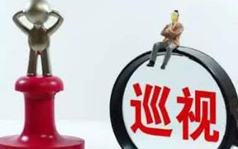 江西省委第三轮巡视17日起巡视24家单位