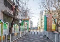 2018年北京海淀重点小学:北医附小