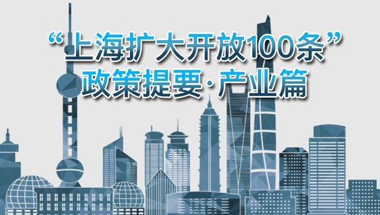 """上海制定了""""扩大开放100条"""":加快汽车产业开放"""