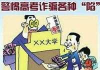 """香港高校""""保录取""""是骗局 港大港中文未与中介合作"""