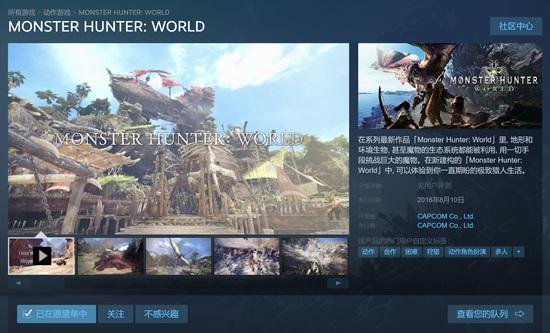 爱玩游戏早报:PC版《怪物猎人 世界》8月10日登陆Steam
