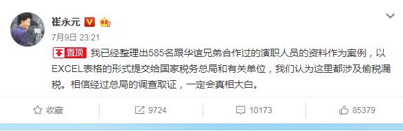 号外|崔永元上交逃税黑名单:585人与华谊合作过