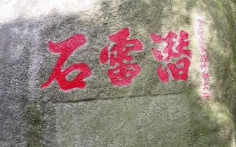 雷石|揭阳胜景石湖和潜雷石竟藏在这个地方