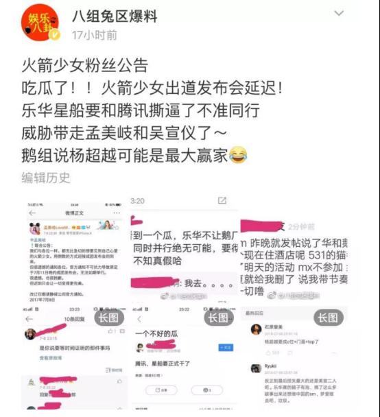 火箭女团活动取消 乐华因合约带走吴宣仪孟美岐 杨超越成最大家赢家?