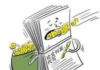 湖北女博士找中介在核心期刊代发论文 被骗5.2万