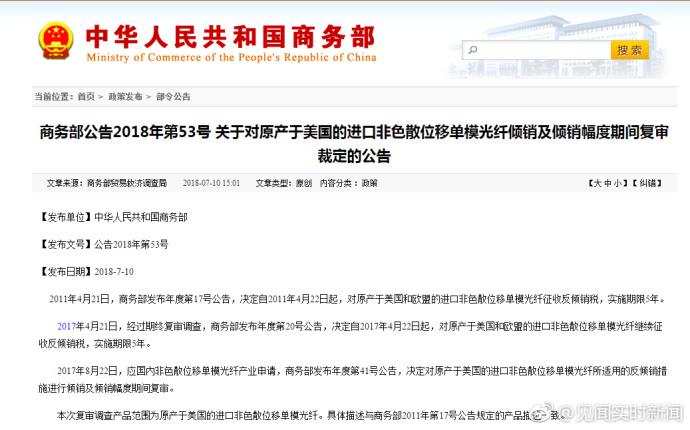商务部:对美进口非色散位移单模光纤征收反倾销税