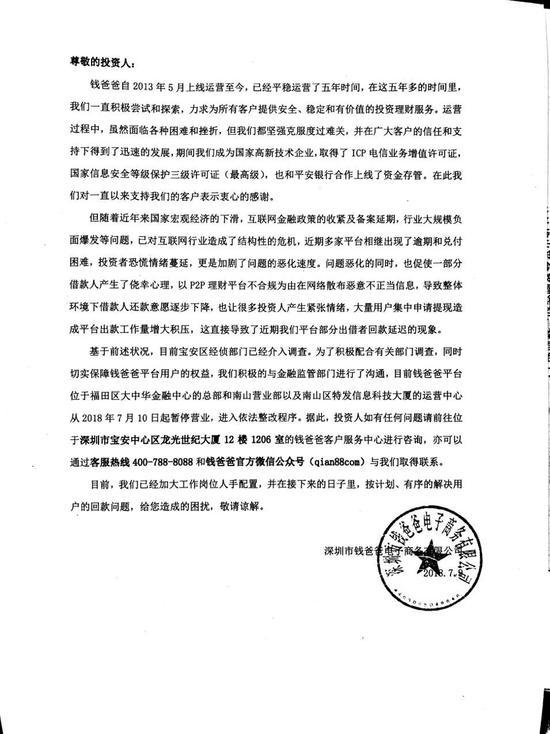 号外|300亿网贷平台钱爸爸暂停运营 经侦已介入
