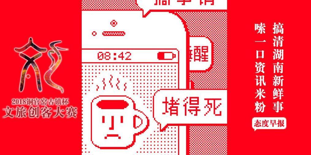 注意!今日长沙南站将停运部分动车组列车|7月11日态度