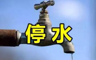 福马路部分路段10日停水 辐射周边区域水压下降