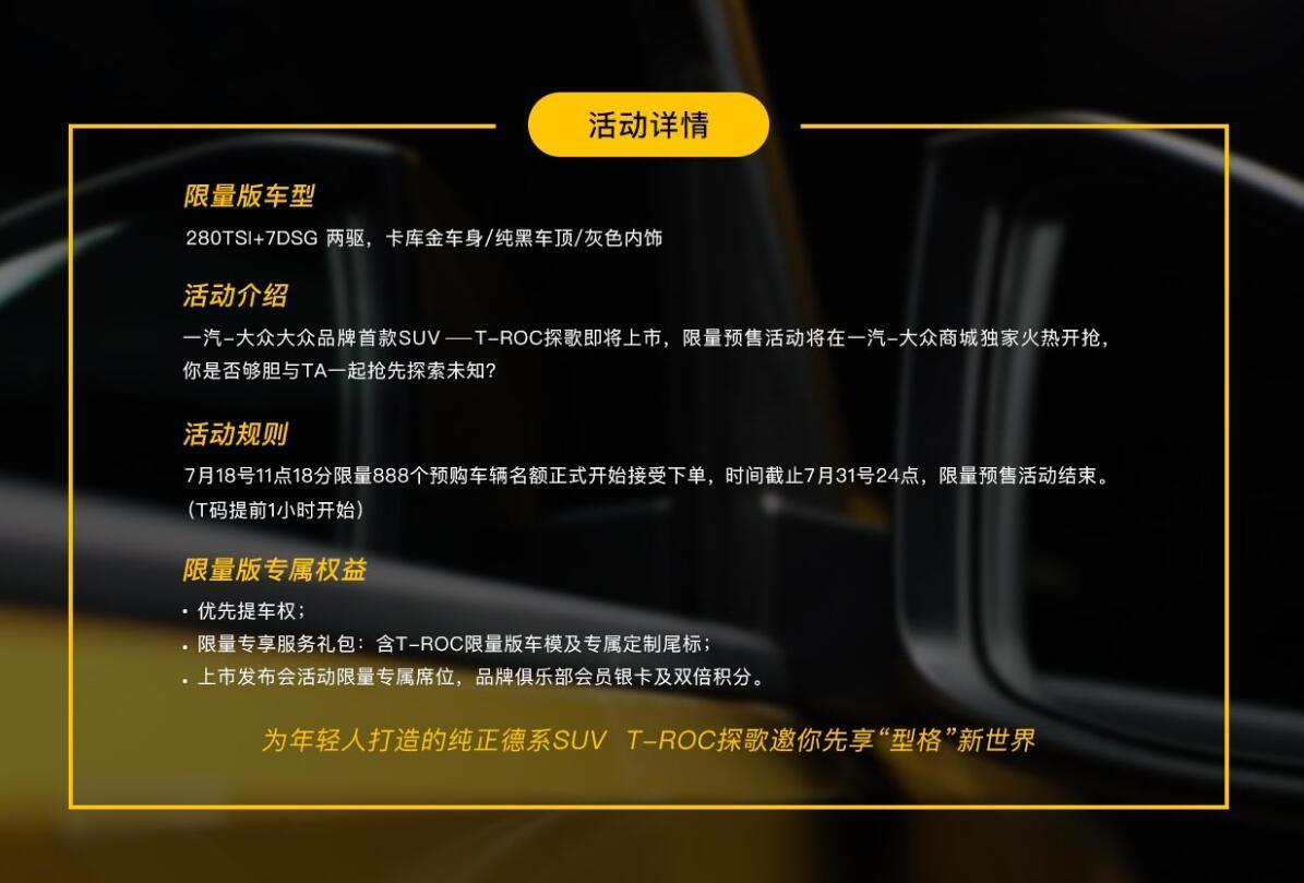 限量888台 探歌电商限量版将7月18日预售