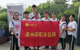 """幸福人寿漳州中支助力""""7.8保险 扶贫健步走"""""""