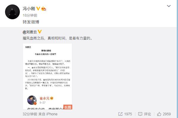 刘震云:崔永元别有用心 误导读者博取同情