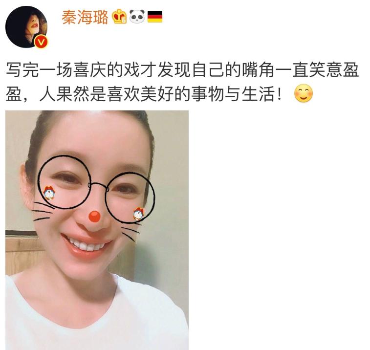 秦海璐透露新作品筹备中 工作结束晒自拍心情靓