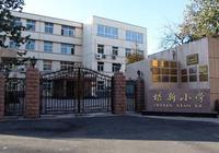 2018年北京东城区重点小学:北京培新小学