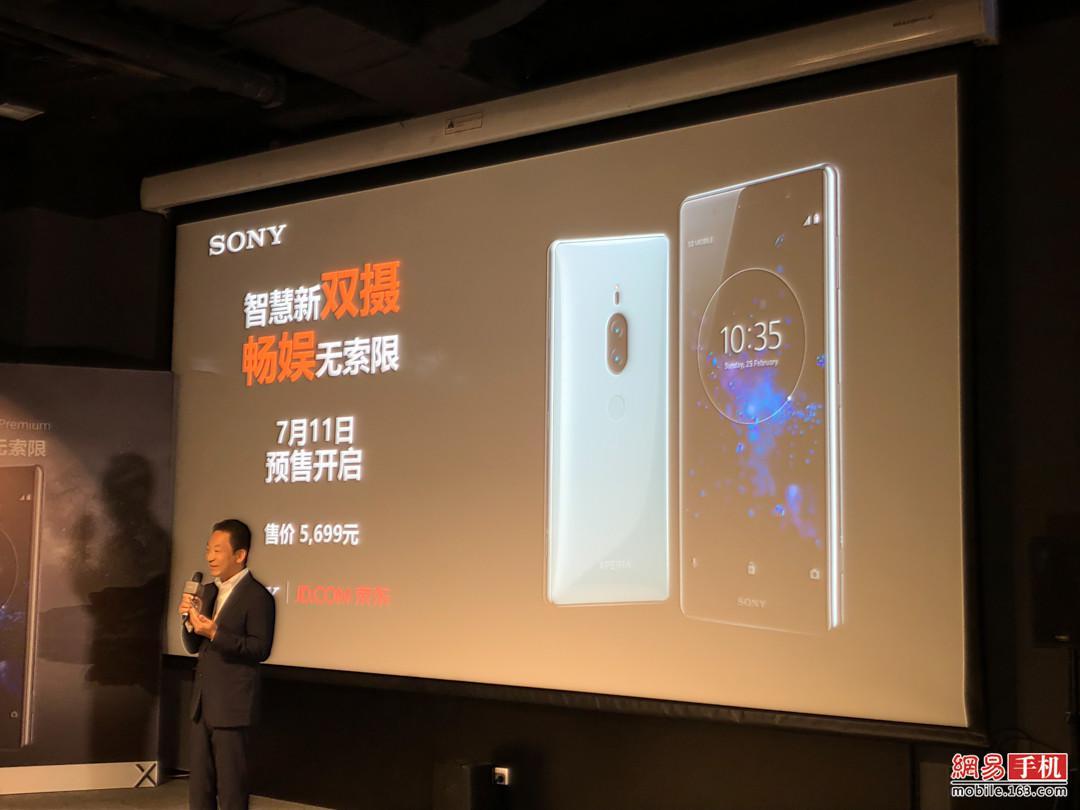 索尼真旗舰Xperia XZ2 Premium开启预售:5699元