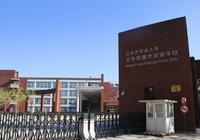 2018年北京海淀区重点小学:北外附校小学部