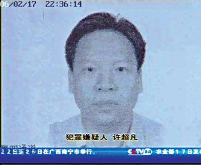 中国银行开平支行案主犯许超凡  被从美国强制遣返