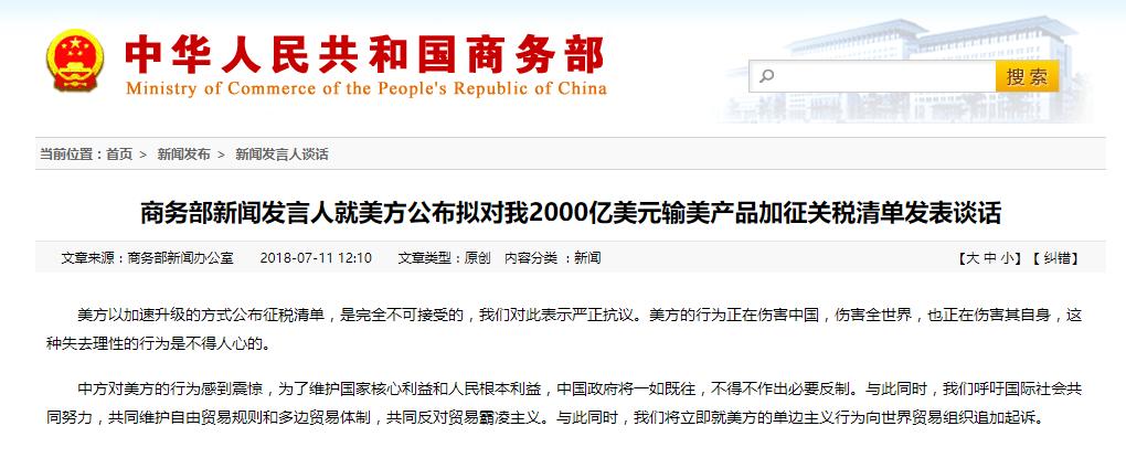 商务部回应美对华2000亿美元征税清单:将作出反制