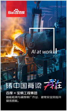 百度提出新品牌slogan我在,要让Everyone can AI