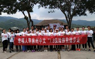 幸福人寿泉州中支举办7.8保险扶贫健步走活动