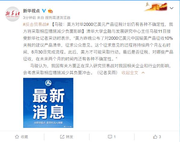 马骏:美对华2000亿美元产品征税计划仍有不确定性
