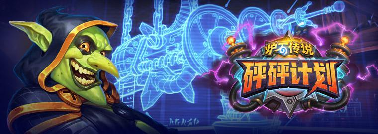 """炉石新扩展包""""砰砰计划""""开启预售,8月8日上线"""