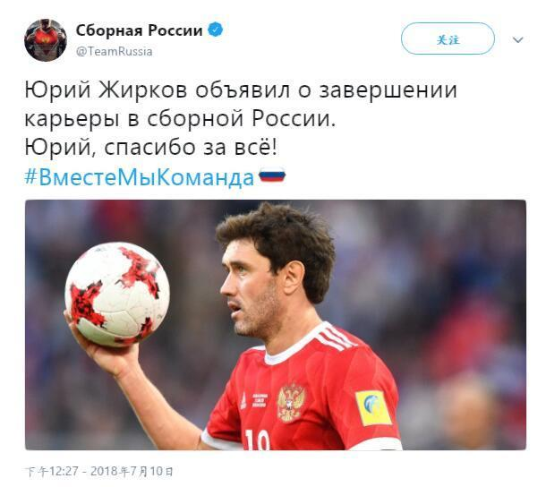 官方:日尔科夫退出俄罗斯国家队