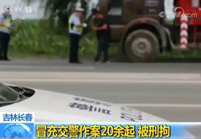 男子假扮年轻二级警督拦车收钱 这次撞上真警察