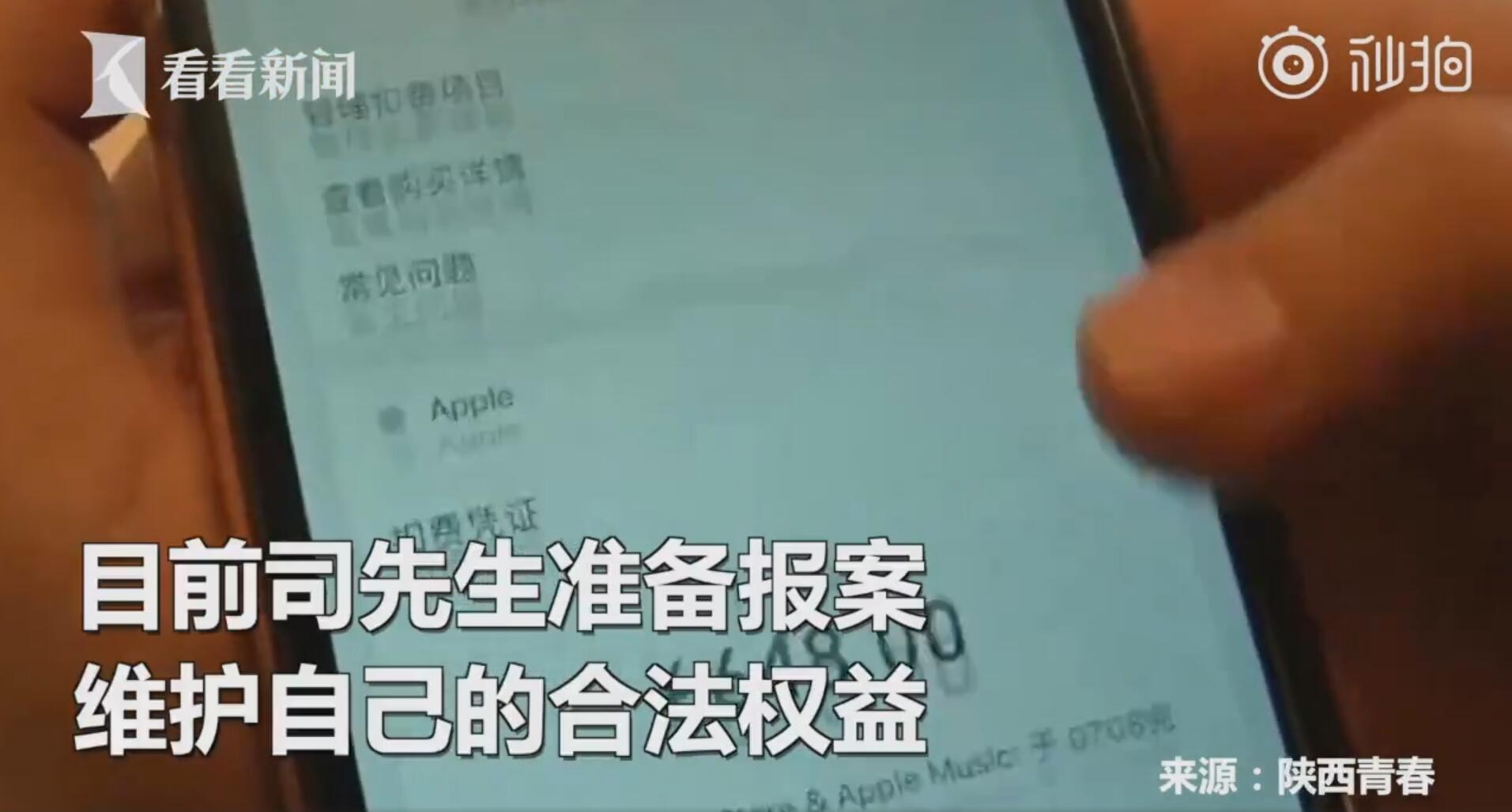 iPhone用户5分钟内遭莫名连刷19笔 总损失超万余元