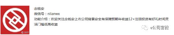 """公开信息披露,念钱安与北京阳光伟烨网络技术有限公司(下称""""阳光伟烨"""")存在合同纠纷。合同内容显示,念钱安为被诉方,未透露纠纷内容。"""