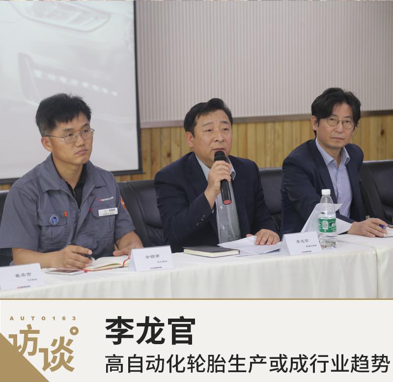 韩泰李龙官:高自动化澳门新濠天地官网生产或成行业趋势
