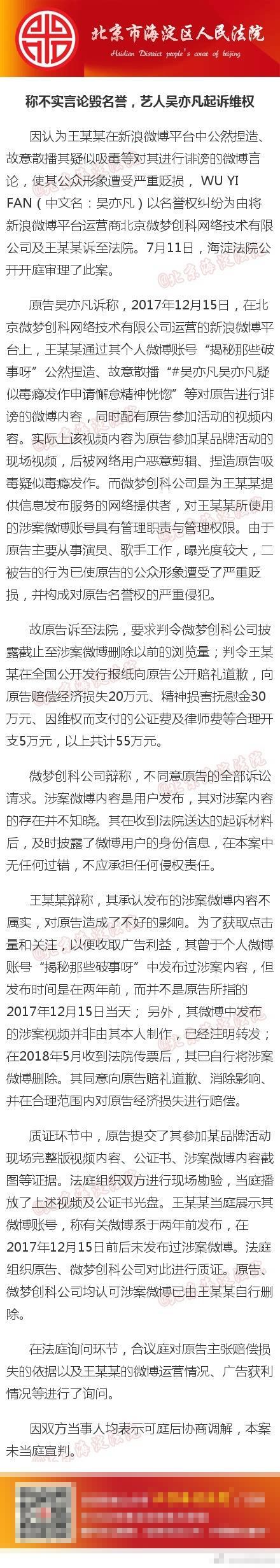 吴亦凡名誉权纠纷案开庭审理