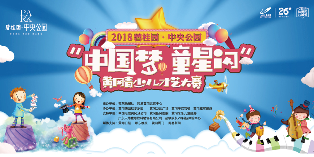 2018碧桂园·中央公园杯黄冈青少儿才艺大赛