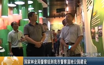 国家林业局督察组到桂林市督察湿地公园建设