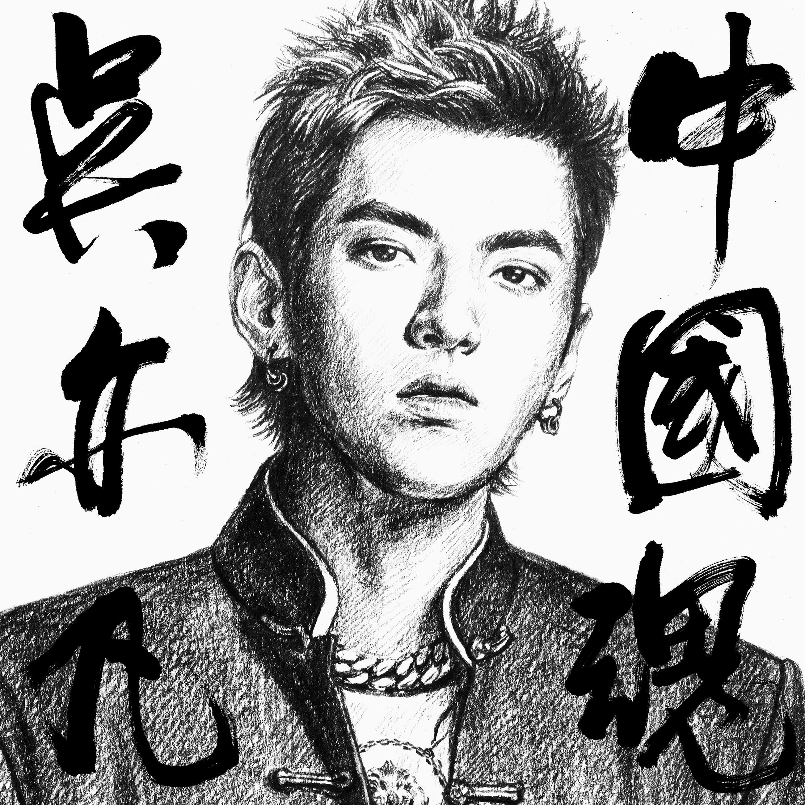 吴亦凡单曲《中国魂》正式上线 展现高度文化自信