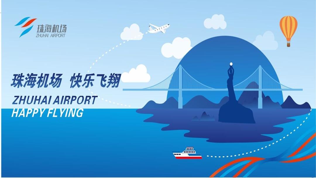 走进珠海机场:珠海·FLY互动活动现场