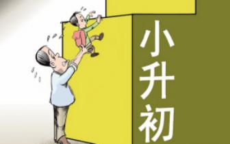 福州民办初中小升初报名将在12日集中摇号