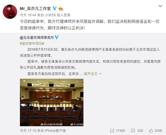吴亦凡名誉权案不接受庭外调解:坚决抵制诽谤
